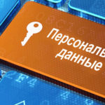 Ук и ТСЖ теперь обязаны предоставлять данные жильцов Региональному оператору по ТКО