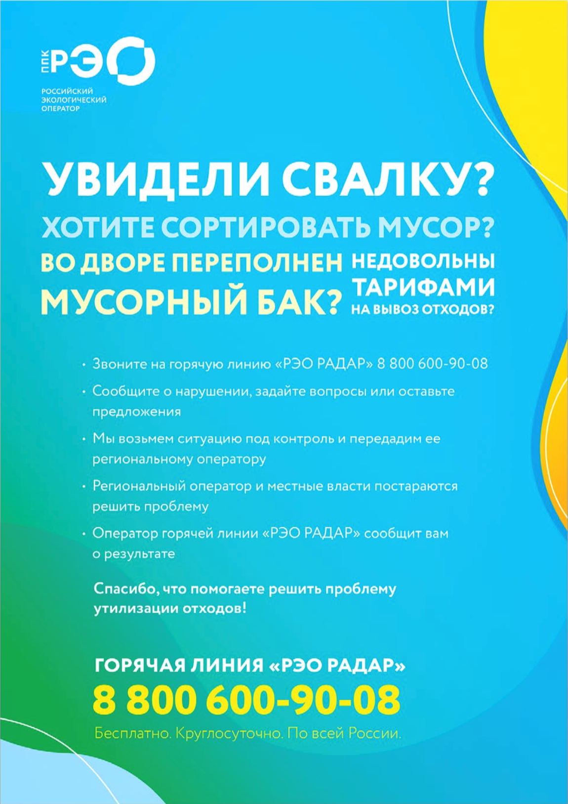 РэоРадар_ЛистовкаА3_preview