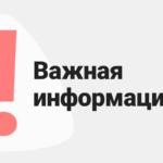 Адреса контейнеров в частном секторе г. Давлеканово